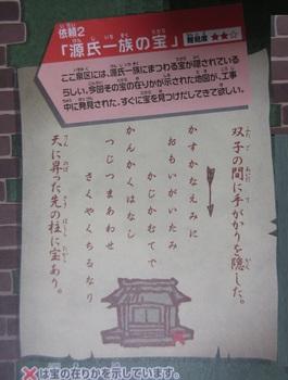 04依頼2.JPG